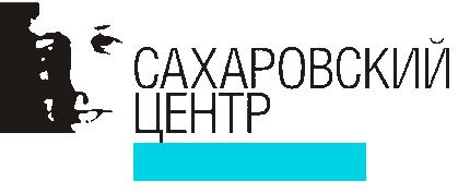 Библиотека Сахаровского центра
